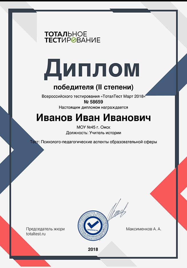 Тотальное Тестирование ТоталТест Образец диплома